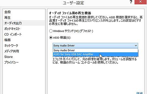 Media Goでの再生時にはユーザー設定を呼び出して再生機器として「ASIO機器」のラジオボタンを選択しドロップメニューから「ASIO for  Sony USB DAC Amplifier」を選ん