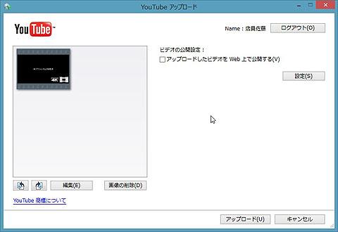 youtube 4k アップロード